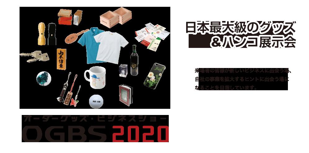 オーダーグッズビジネスショー2020