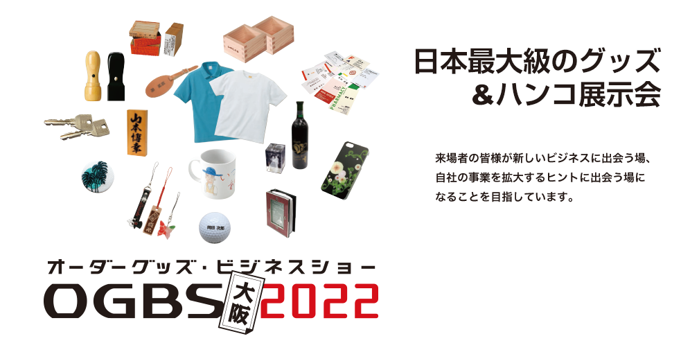 オーダーグッズビジネスショー大阪2022