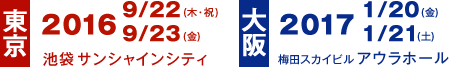 東京会場・大阪会場