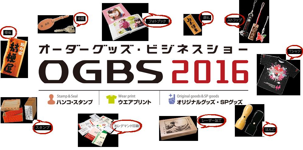 オーダーグッズビジネスショー2016