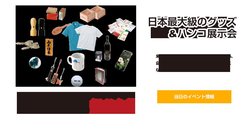 オーダーグッズビジネスショー2018 当日のイベント情報