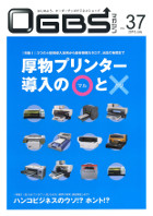 OGBS_vol.37