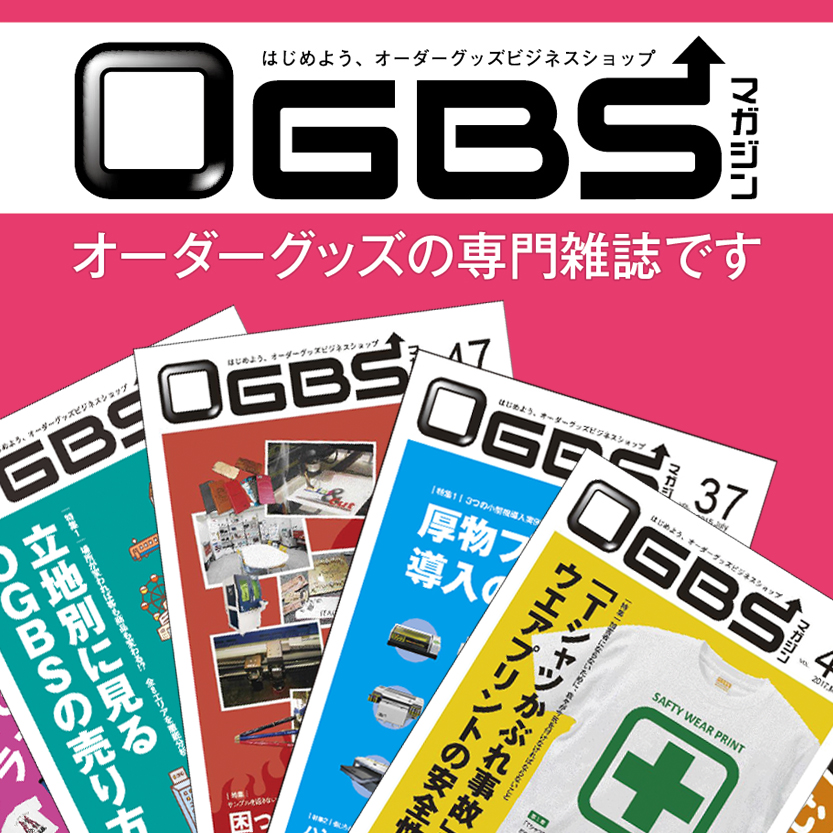 OGBSマガジン