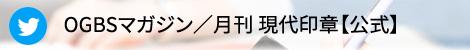 OGBSマガジン/月刊 現代印章【公式】Twitter
