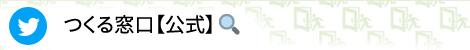 つくる窓口【公式】Twitter