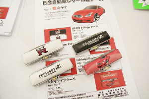 藤山商事が出品した「日産自動車」の痛印印章ケース