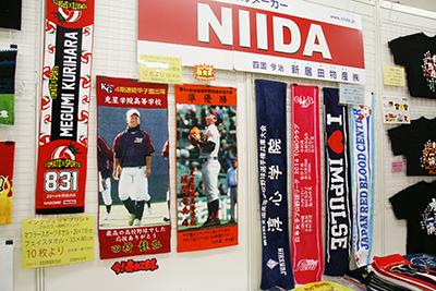 新居田物産のブース(写真はOGBS2016)