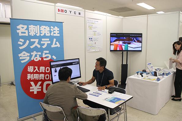 OYCの展示ブース