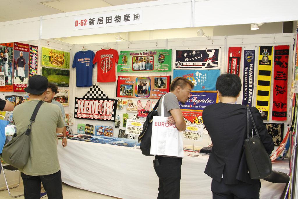 新居田物産のOGBS2017ブース写真
