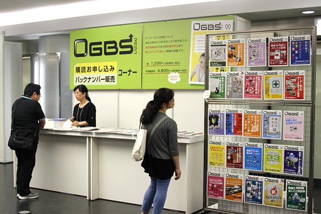 OGBSマガジンのOGBS2018の展示ブースの画像